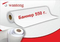 Баннерная ткань (зимний баннер) толщина 550 гр. Wantong (3.2*50м)