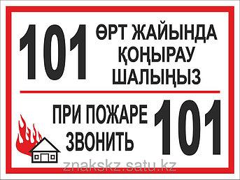 При пожаре звонить 101