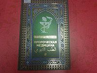 Книга Пророческая медицина