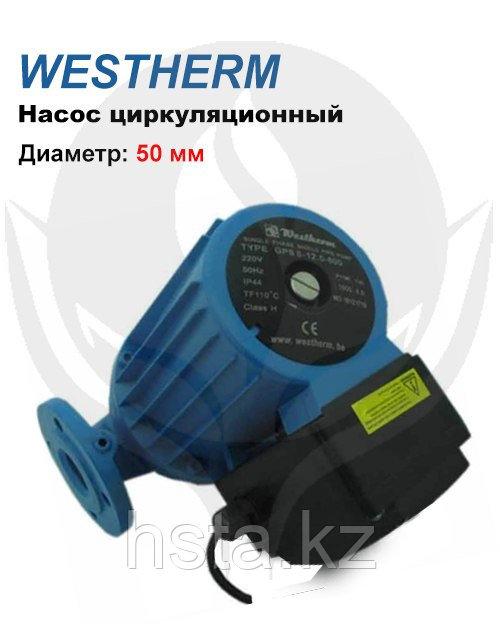 Насос циркуляционный Westherm GPS 5-5-150F