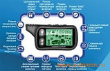 Автосигнализация Tomahawk tz 9030, обратная связь, автозавод, тт, фото 4