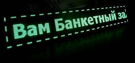 """Табло """"Бегущая строка"""" зеленого цвета , фото 2"""
