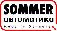 "Автоматика для ворот ""SOMMER"" - Германия"