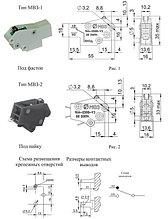 Микровыключатели для ячеек НКУ серии МВЗ