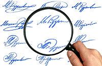 Судебно-почерковедческое исследование
