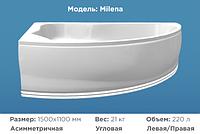 Ванна акриловая угловая Fresco MILENA 1500*1000