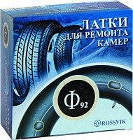 Латки круглые Ф92, 20 шт.коробка