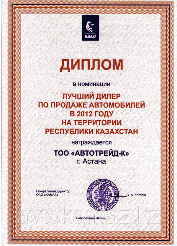 Лучший продавец в 2012 г.