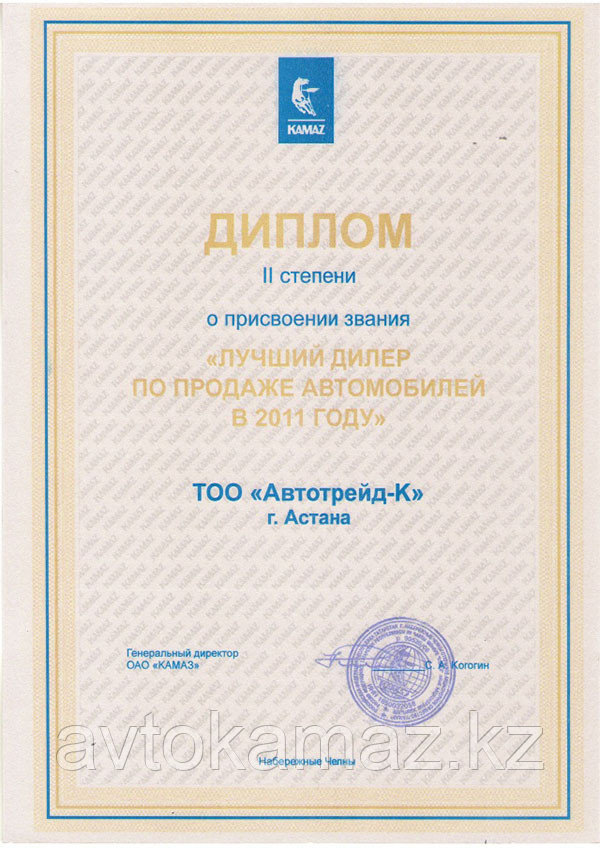 Диплом II степени в 2011 году