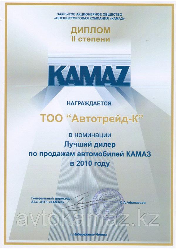 Лучший дилер КАМАЗ в 2010 году