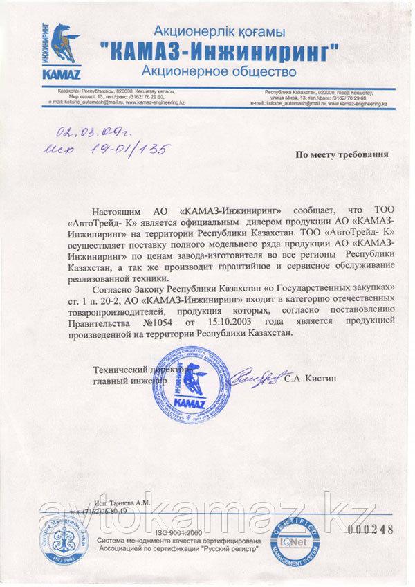 "Завод АО ""КАМАЗ-Инжиниринг"""