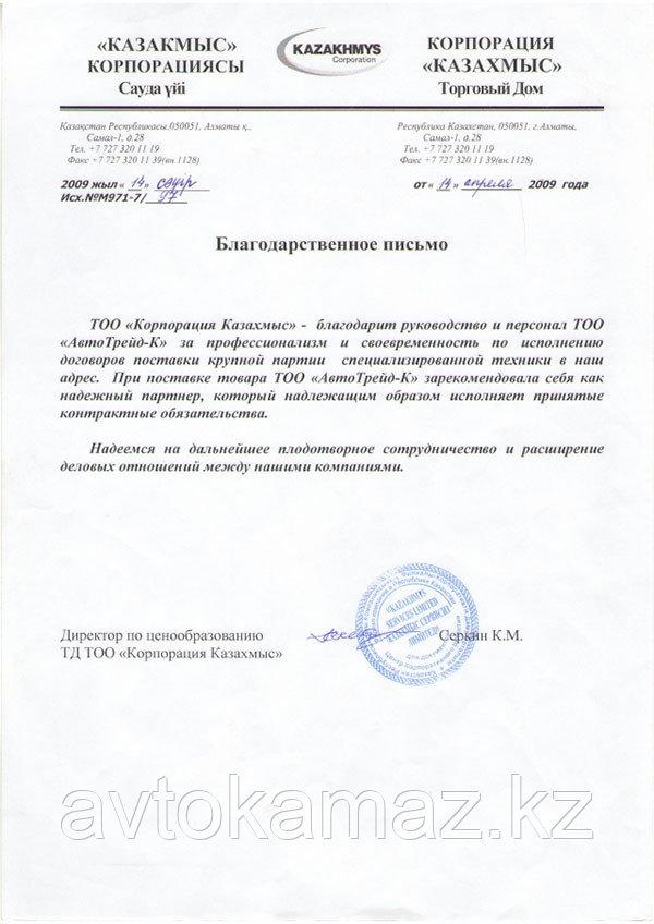 Благодарственное письмо от корпорации Казахмыс