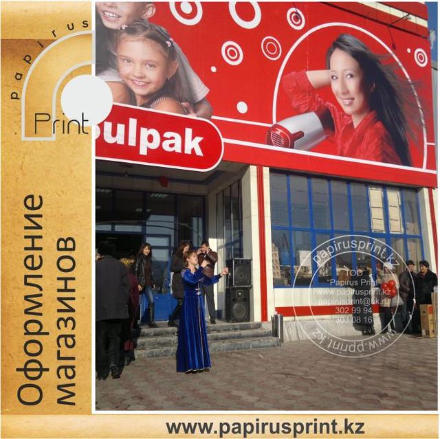Рекламное оформление торговой площади магазина