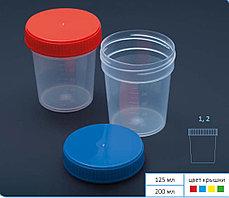 Контейнер для анализов 125 мл стерильный