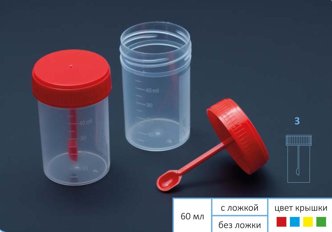 Контейнер для анализов 60 мл с лопаткой стерильный
