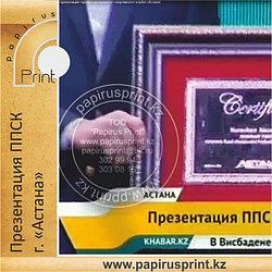 ППСК Астана сотрудничает с компанией Papirus Print