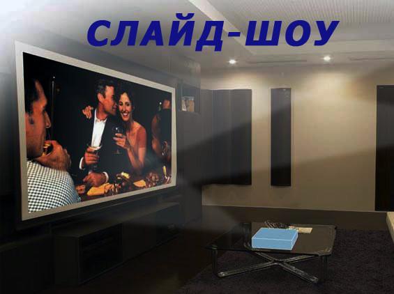 Слайд-шоу в Алматы