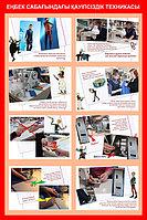 Плакаты Техника безопасности на уроках труда, фото 1