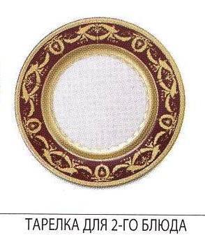 Цептер Фарфор Империал Голд Бордо дополнение к столовому сервизу