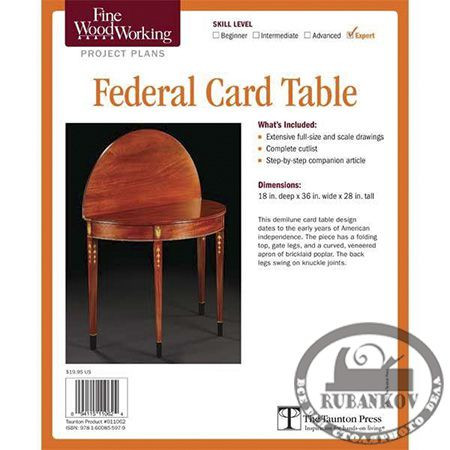 План столика Fine Woodworking Federal Card Table Plan