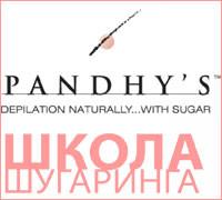 Курсы шугаринга в г.Щучинск, приобретение косметики Пандис в г.Щучинск