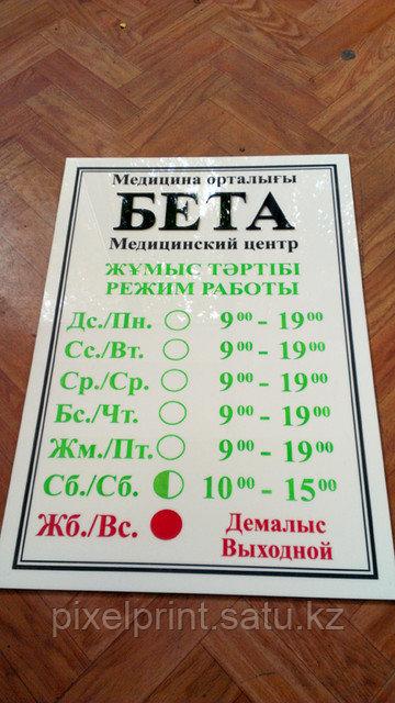 "Табличка ""Режим работы""  50х30 см"