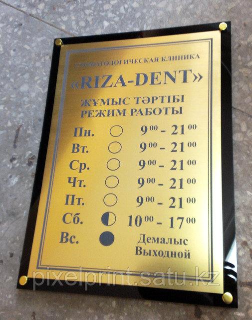 Режим работы табличка 39х54 см
