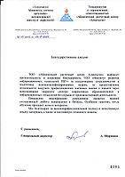 """Получено благодарственное письмо от """"Алматыгаз"""""""