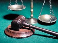 Консультация юриста в Алматы