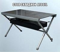 Стол раскладной AT007