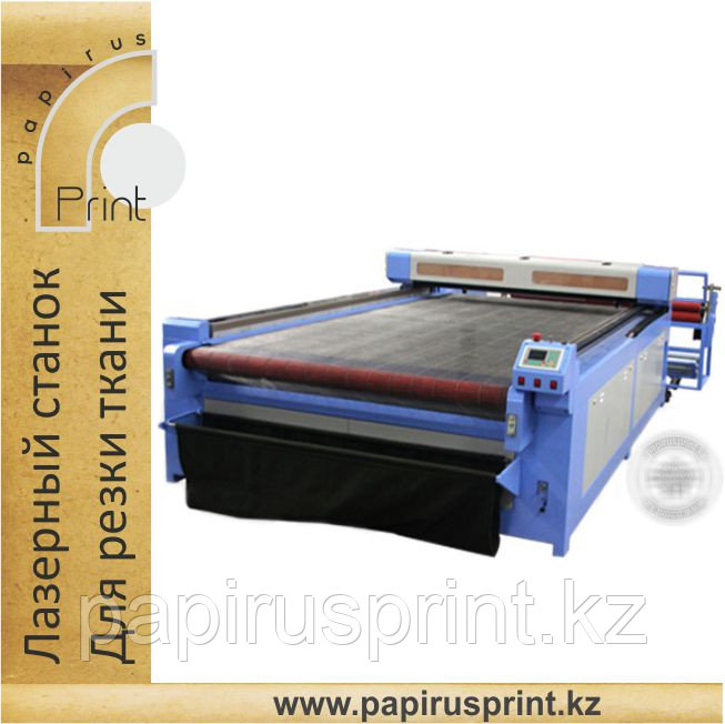 Лазерный станок sf-1630 с автоматической подачей ткани с рулона