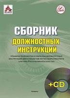 Сборник должностных инструкций основных категорий персонала юридических лиц в РК +CD
