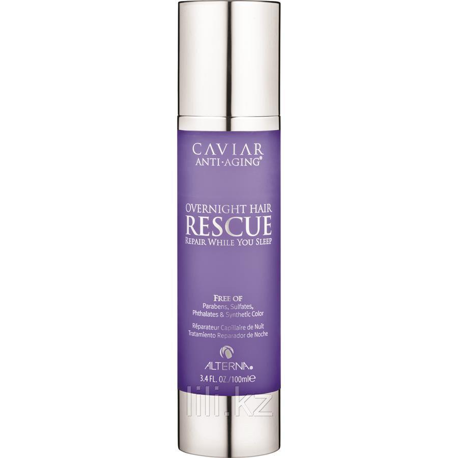 Активная ночная восстанавливающая эмульсия Alterna Caviar Anti-Aging Overnight Hair Rescue 100 мл.