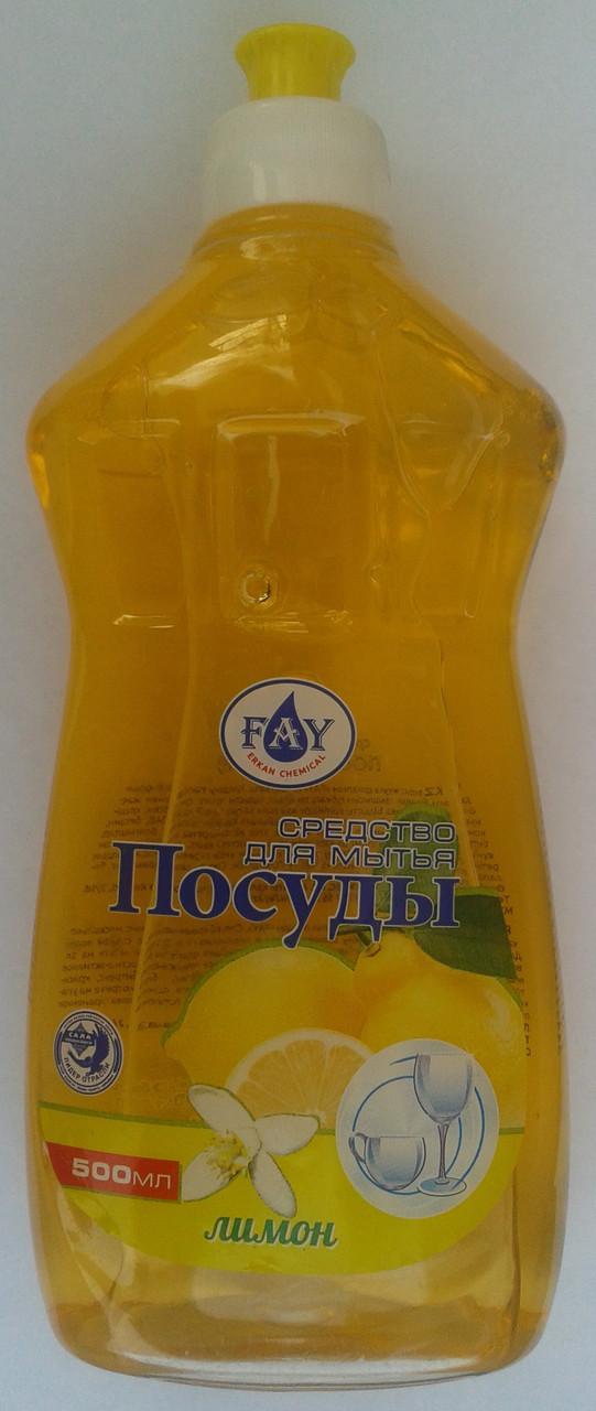 "Средство для мытья посуды ""FAY"" 500 мл, лимон"