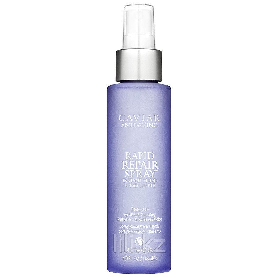 Спрей-блеск мгновенного действия с антивозрастным уходом Alterna Caviar Anti-aging Rapid Repair Spray, 125 мл.
