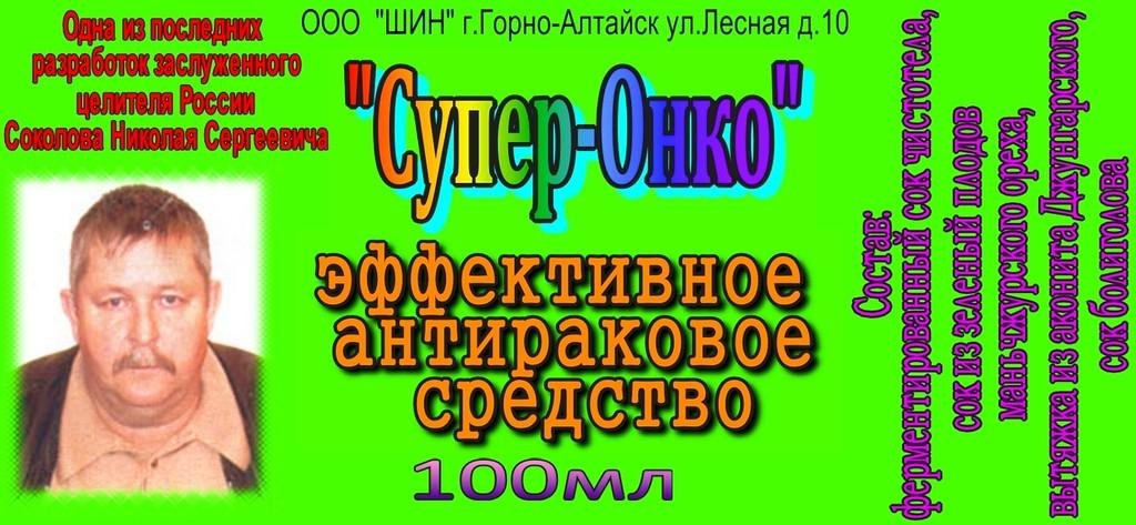 «Супер-онко» по Соколову Н.С (антираковое средство) 100мл