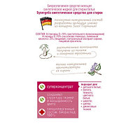 Средство для стирки SYNERGETIC (канистра ПЭ 5л)