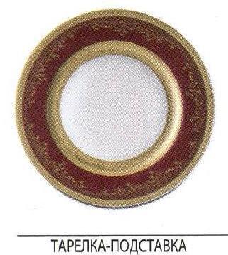 Цептер Фарфор Роял Голд Бордо дополнительные наборы. Тарелка-подставка.