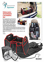 Набор сумок-органайзеров в автомобиль 3шт