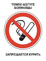 Знак Запрещается курить