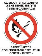 Знак Запрещается пользоваться открытым огнем