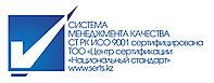 Сертификация ISO/ИСО 9001 Алматы