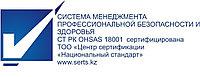 Сертификация OHSAS 18001 Алматы