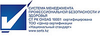 Сертификация OHSAS 18001 Актау