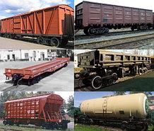 Отправка ЖД грузов со станции Петропавловск