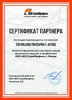 Сертификат дилера Металлоконструкции