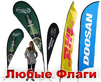 Флаги рекламные