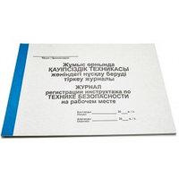 Журнал регистрации и инструктажа на рабочем месте