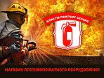 Как выбрать огнетушитель?