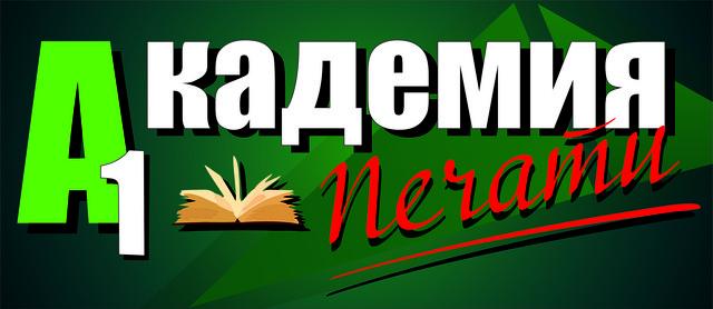 """Полиграфия """"Академия печати"""""""